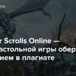 The Elder Scrolls Online — Выход настольной игры обернулся обвинением в плагиате