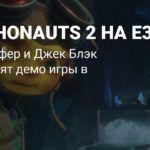 Тим Шейфер и Джек Блэк покажут демо Psychonauts 2 на E3 2019