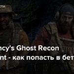 Tom Clancy's Ghost Recon Breakpoint — как попасть в бету