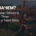 Total War: Three Kingdoms и Team Sonic Racing получат защиту Denuvo