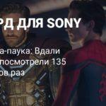 Трейлер «Человека-паука: Вдали от дома» установил рекорд для Sony