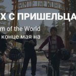 Трейлер фильма Rim of the World от режиссера «Ангелов Чарли»