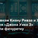 Тренировкам Киану Ривза и Холли Берри для «Джона Уика 3» посвятили фичуретку