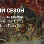 Третий сезон: Обновление Final Battle для Attack on Titan 2 выйдет 5 июля