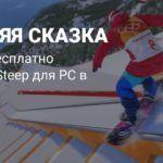 Ubisoft бесплатно раздает Steep для PC