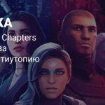 Утечка: Разработчики Dreamfall Chapters взялись за антиутопию Dustborn