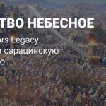 В Ancestors Legacy добавили кампанию за сарацинов