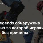 В Apex Legends обнаружена ошибка, из-за которой игроки умирают без причины