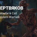 В Call of Duty: Modern Warfare не будет зомби режима