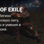 В июне Path of Exile получит новую лигу — Легион