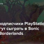 В июне подписчики PlayStation Plus смогут сыграть в Sonic Mania и Borderlands