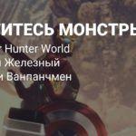 В Monster Hunter World теперь можно стать Железным человеком или Ванпанчменом