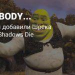 В Sekiro: Shadows Die Twice появился Шрек, спасибо моддерам