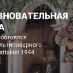 В Steam состоялся релиз соревновательного военного шутера Battalion 1944