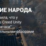 Valve решила, что у Assassin's Creed Unity не было «атаки» положительными обзорами