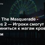 Vampire: The Masquerade — Bloodlines 2 — Игроки смогут присоединиться к магам крови Тремерам