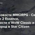 Видео: Новости MMORPG — Скандал в Lineage 2 Essence, подробности о WoW Classic и новый город в Star Citizen