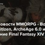 Видео: Новости MMORPG — Война за Star Citizen, ArcheAge 6.0 и дополнение Final Fantasy XIV