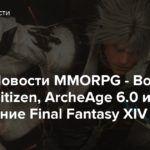 Видео: Новости MMORPG — Война за Star Citizen, ArcheAge 6.0 и дополнение Final Fantasy XIV