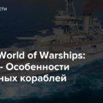 [Видео] World of Warships: Legends — Особенности консольных кораблей