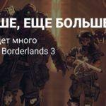 Во время E3 2019 представят нового искателя и планету для Borderlands 3