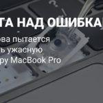Вскрытие обновленного MacBook Pro — как Apple пытается исправить клавиатуру