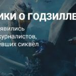 «Выключи мозги» — реакция критиков на фильм «Годзилла 2: Король монстров»