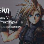 Вышел фанатский ремастер Final Fantasy VII