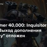 "Warhammer 40,000: Inquisitor – Martyr — Выход дополнения ""Prophecy"" отложен"