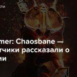 Warhammer: Chaosbane — Разработчики рассказали о бестиарии