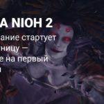 Закрытый альфа-тест Nioh 2 стартует в пятницу — первый геймплей