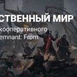 Зеленый и нетронутый мир — новый трейлер Remnant: From the Ashes