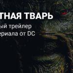 Зелёный ужас — финальный трейлер «Болотной Твари»