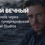 Звезда сериала «Телохранитель» может сыграть в «Вечных»