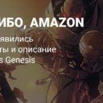 Amazon слил описание и скриншоты Darksiders Genesis