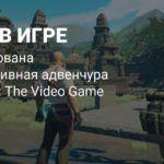 Анонсирована видеоигра по перезапуску «Джуманджи»