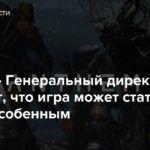 Anthem — Генеральный директор EA верит, что игра может стать чем-то особенным