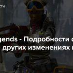 Apex Legends — Подробности о L-STAR и других изменениях в оружии
