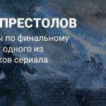 Арты по финальному сезону «Игры престолов» от художника сериала