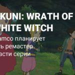 Bandai Namco выпустит переиздание Ni no Kuni: Wrath of the White Witch