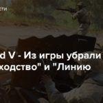 """Battlefield V — Из игры убрали """"Превосходство"""" и """"Линию Фронта"""""""
