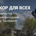 Бесплатные выходные Insurgency: Sandstorm с 20 июня
