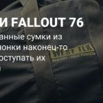 Bethesda начала рассылать сумки из коллекционки Fallout 76