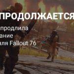 Bethesda продлила бету баттл-рояля в Fallout 76