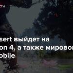 Black Desert выйдет на PlayStation 4, а также мировой релиз Mobile