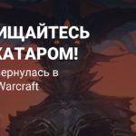 Blizzard выпустила сюжетный ролик «Возвращение Азшары» к выходу масштабного апдейта для WOW