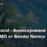 Blue Protocol — Анонсирована новая MMO от Bandai Namco