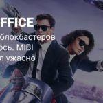 Box Office: Американский старт «Людей в черном» обернулся провалом