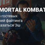 Брюс Кэмпбелл тизерит появление Эша Уильямса в Mortal Kombat 11