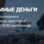 Бюджет восьмого сезона «Игры престолов» схож с бюджетом фильмов Marvel
